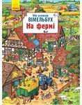 Вімельбухи, інтерактивні книги