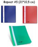 Швидкозшивач пластик кольоровий А5  Economix Е31506 глянець з перфорацією (10/400)