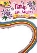 Набір кольорового паперу для квілінгу із 12 кольорів , розмір 5 мм на 420 мм 100 смужок №1 Скат УП-180 (1/20)
