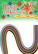 Набір кольорового паперу для квілінгу із 12 кольорів , розмір 3 мм на 420 мм 100 смужок №3 Скат УП-182 (1/20)