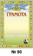 Грамота спортивна А4 №21