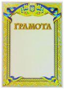 Грамота А4 №167
