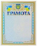Грамота А4 №42 з гербом
