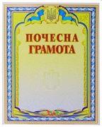 Грамота А4 №179 почесна з гербом