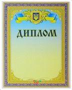 Диплом А4 №220 з гербом