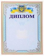 Диплом А4 №226 з гербом