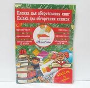 Обложка для книг самоклеющаяся, прозрачная, 300х500 мм, 80 мкр, 10 шт Josef Otten