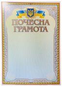 Грамота А4 №33 почесна з гербом