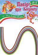 Набір кольорового паперу для квілінгу із 12 кольорів , розмір 5 мм на 300 мм 100 смужок №6 Скат УП-202 (1/20)