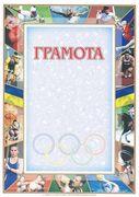 Грамота А4 №69 спорт