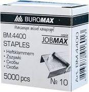 Скоба №10 BuroMAX BM.4400 5000 шт (10)