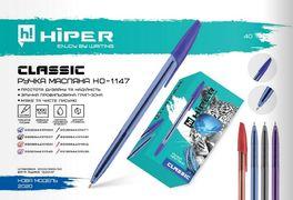 Ручка масляна Hiper Classic 1.0 мм, колір чорнил синій HO-1147 (50)