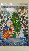 Пакет подарунковий новорічний 20*35 100 шт/уп (1)