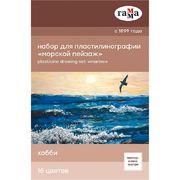 Набір для пластилінографії, 15 кольорів, 390 г Морський пейзаж 2705202014 Гамма