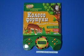 Книжка 978-5-402-01409-1 (36шт) Колесо фортуны (животные и растения), 1200 вопросов, 24,5-19см, арт.