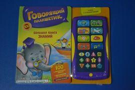 Книжка Большая книга знаний (100 говорящих открытий), планшет, на батарейке, 27-32 см