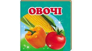 Овочі 20 стор. 105х105 мм. картонна обкл. (40)