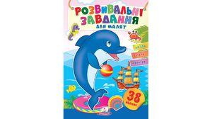 Розвивальні завдання для малюків. (дельфін) (2 листи з наліпками) 10 стор. 165х220 мм. м'яка обкл. (