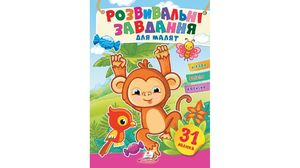 Розвивальні завдання для малюків. (мавпа) (2 листи з наліпками) 10 стор. 165х220 мм. м'яка обкл. (50